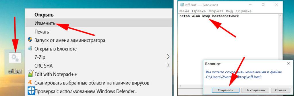 Вносим команду netsh wlan stop hostednetwork