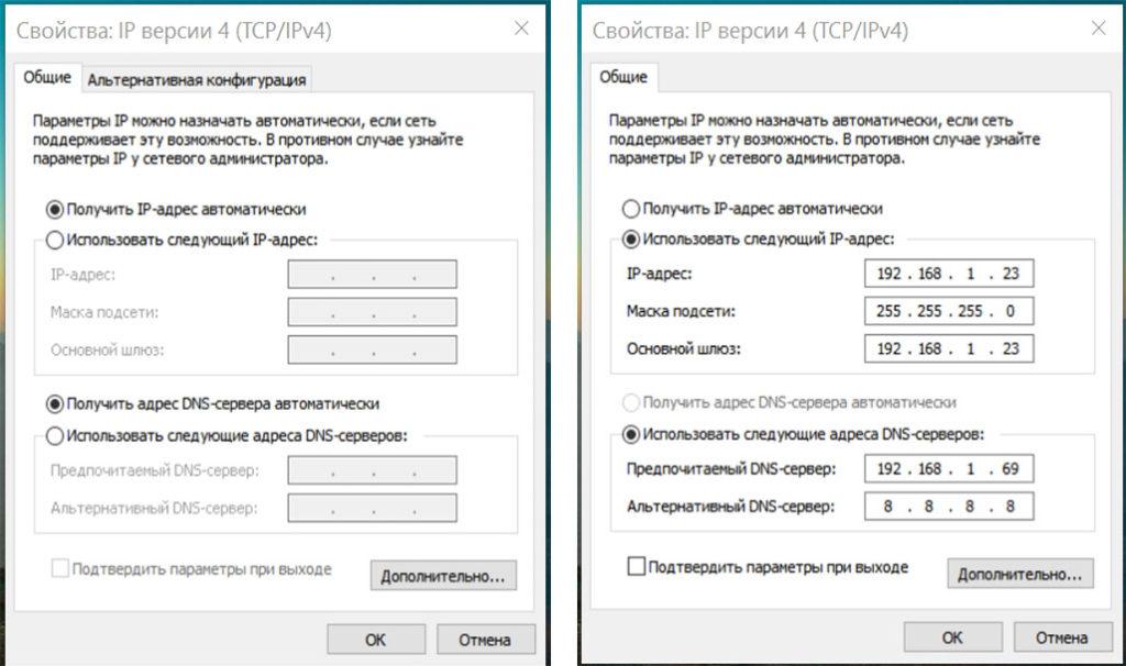 Свойства: IP версии 4
