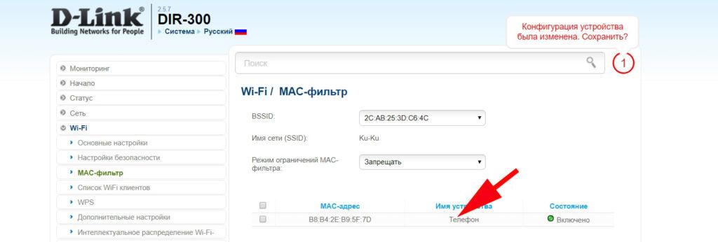 MAC фильтрация, проверяем