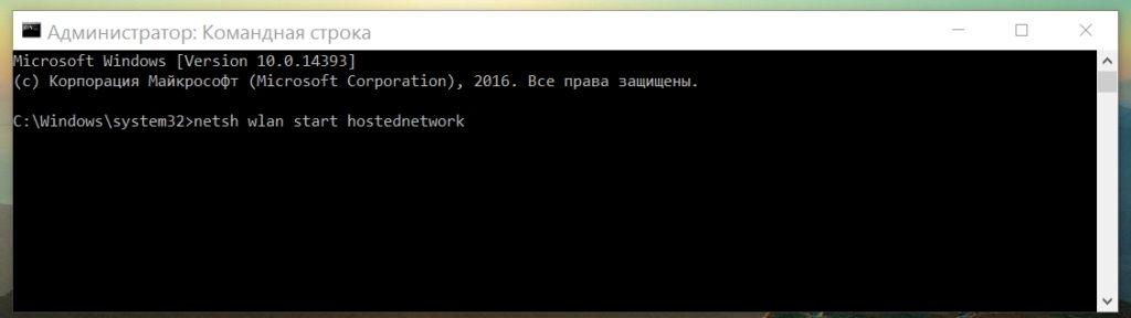 Вводим команду netsh wlan start hostednetwork