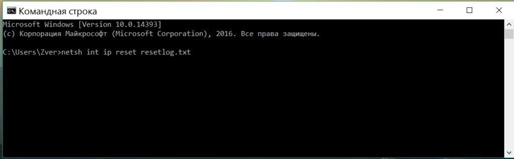 Прописываем команду netsh int ip reset resetlog.txt