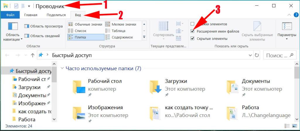 """Ставим галочку """"Расширение имен файлов"""""""
