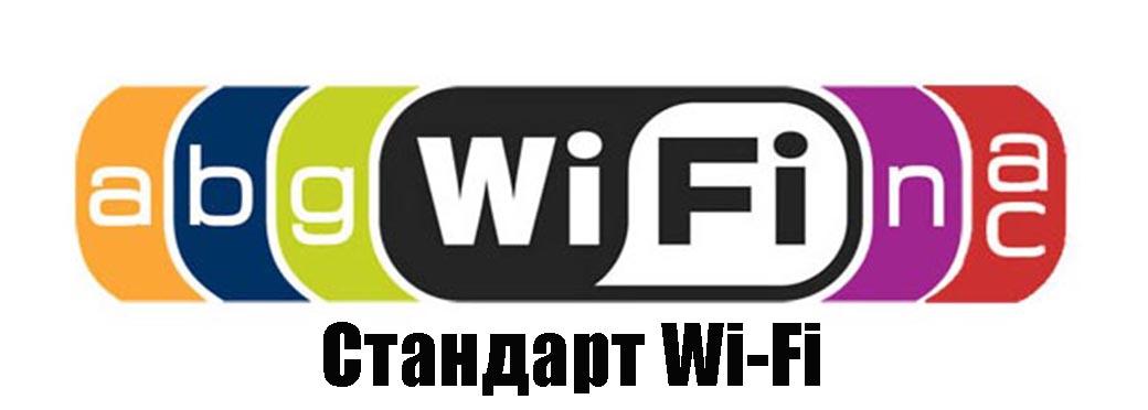стандарта связи WiFi