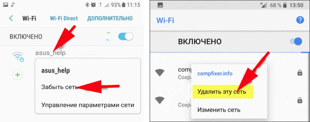 Забыть сеть WiFi или удалить