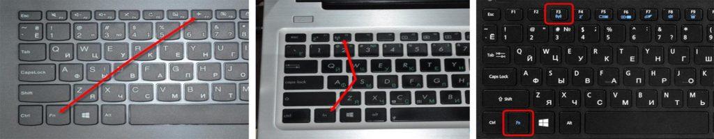 Сочетания клавиш для включения вай фай