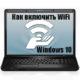 Как быстро включить вай фай на ноутбуке Виндовс 10