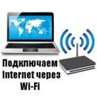 Как подключить интернет к ноутбуку через сеть wifi