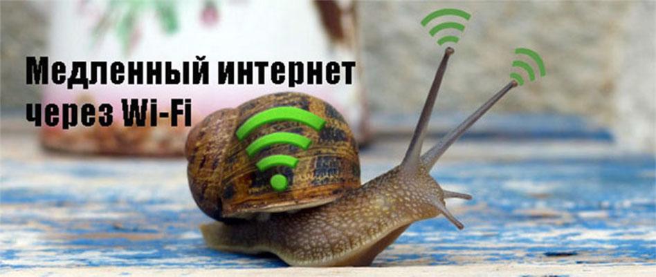 Медленный интернет через вай фай