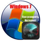 Как ускорить интернет в Windows 7
