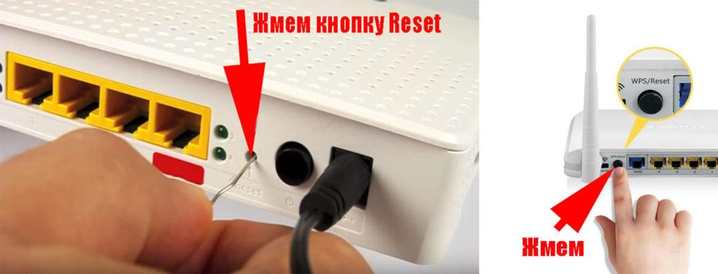 Нажимаем кнопку Resetна роутере