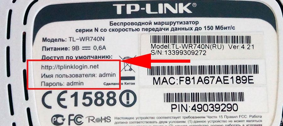 Где смотреть пароль логин от роутера