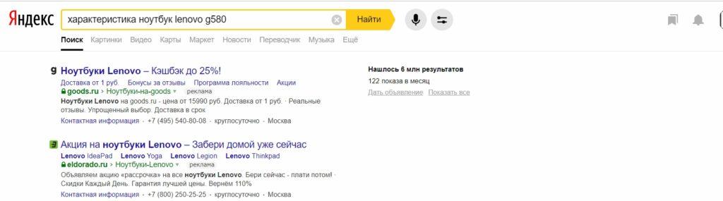 поиск характеристики в поисковике