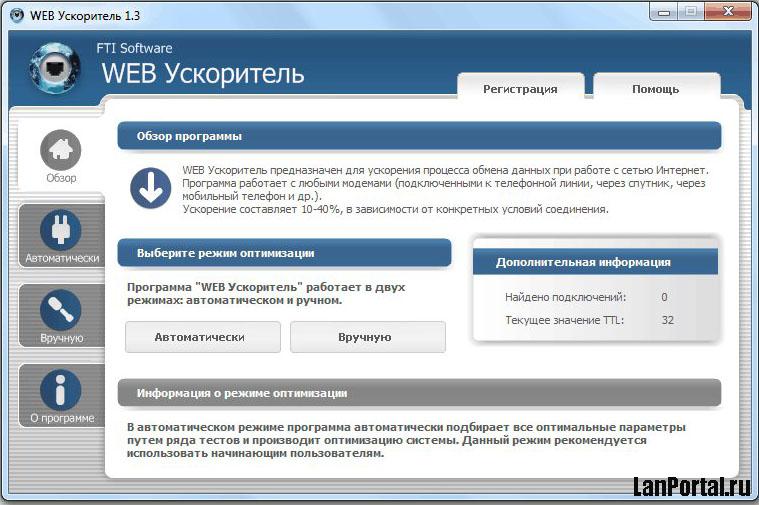 Приложение WEB Ускоритель