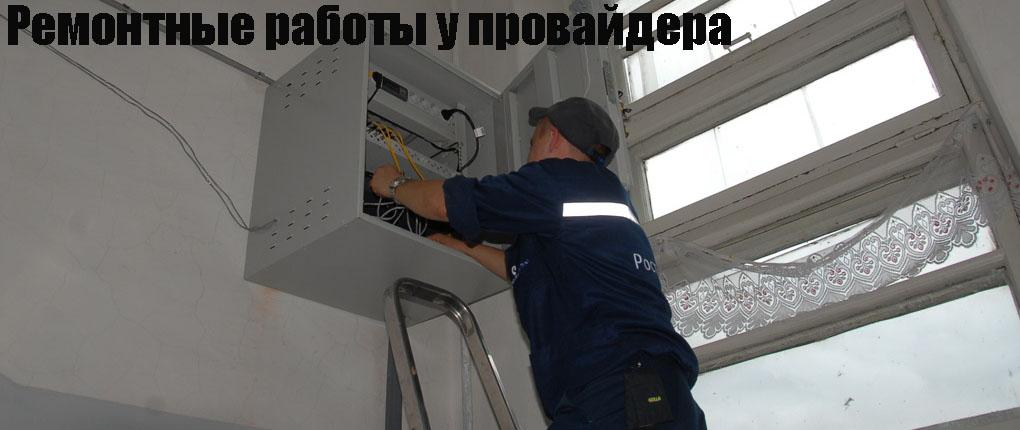Ремонтные работы у вашего провайдера
