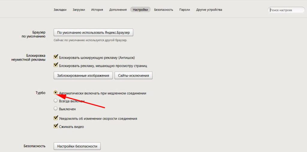 как включить турбо режим Яндекс.Браузере