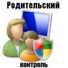 Как установить родительский контроль на Windows 10, 7 и телефон на Андроид