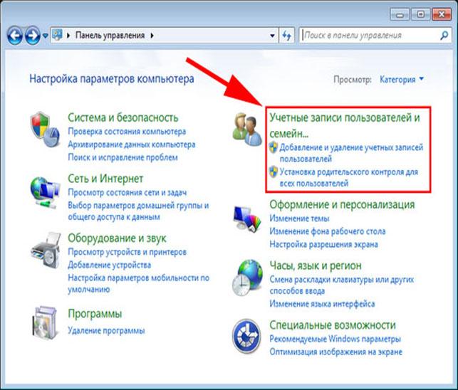 Настраиваем родительский контроль на Windows 7