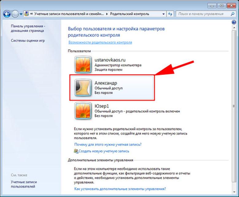 3 Настраиваем родительский контроль на Windows 7