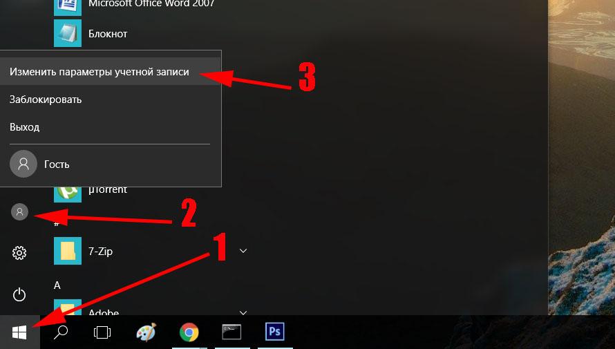 Настраиваем родительский контроль на Windows 10