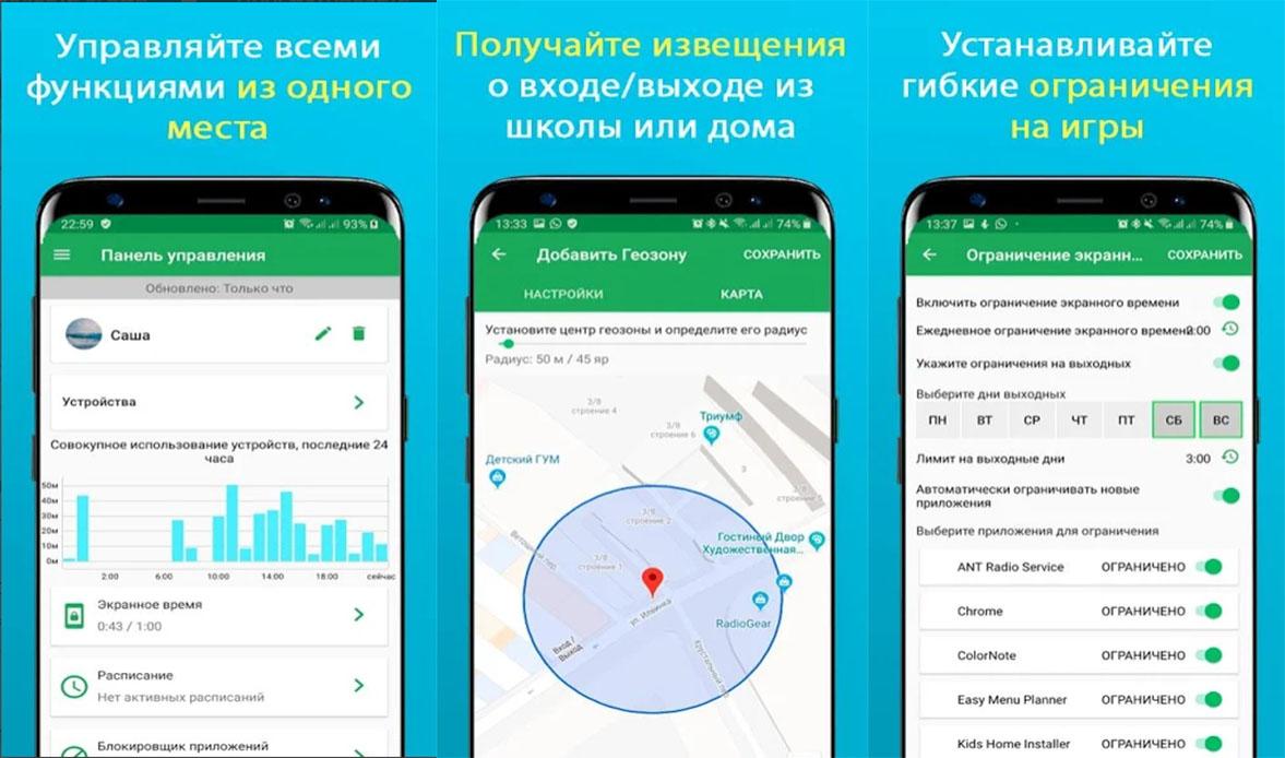 Приложение для Android Teen Time