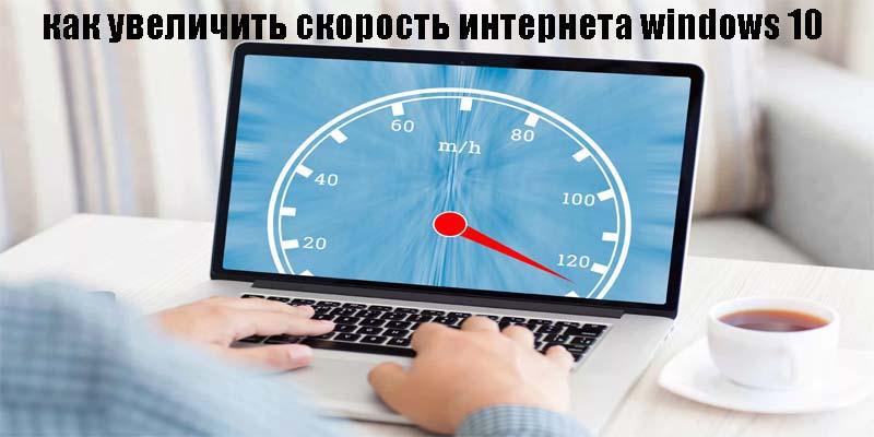 как можно увеличить скорость интернета на oc windows 10