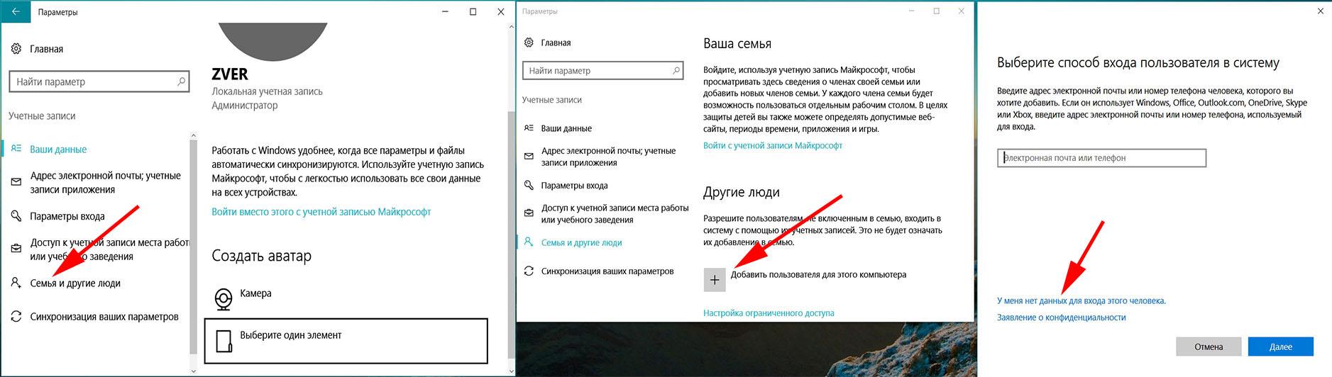 2 Настраиваем родительский контроль на Windows 10