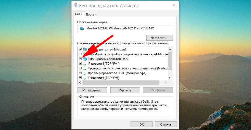 Проверяем включен или нет плонировщик пакетов