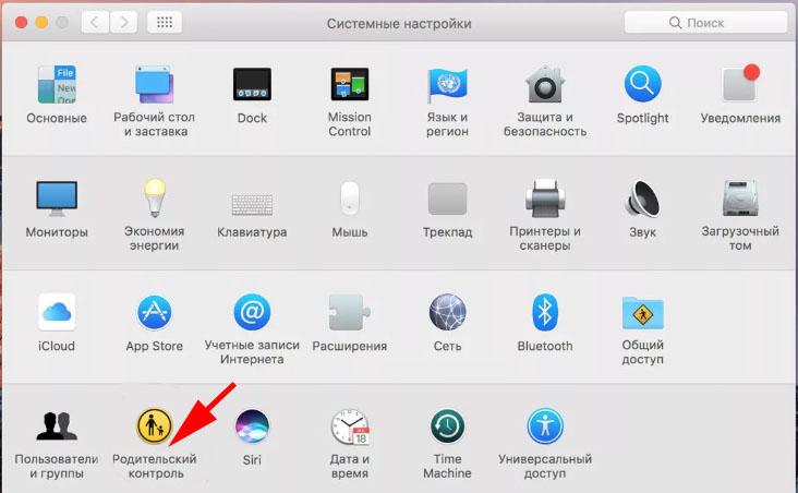 Как настроить родительский контроль на MacOS