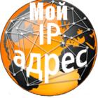 Как узнать свой ip адрес компьютера, где посмотреть мой айпи