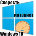 Как можно увеличить скорость интернета на Windows 10