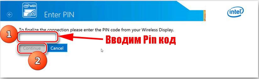 Вводим пин код в программу Intel Wireless Display