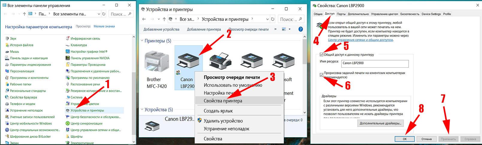 Как настроить ваш принтер по локальной сети Windows 10, 7