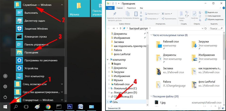 Как подключить свой принтер по сети windows 10, 7