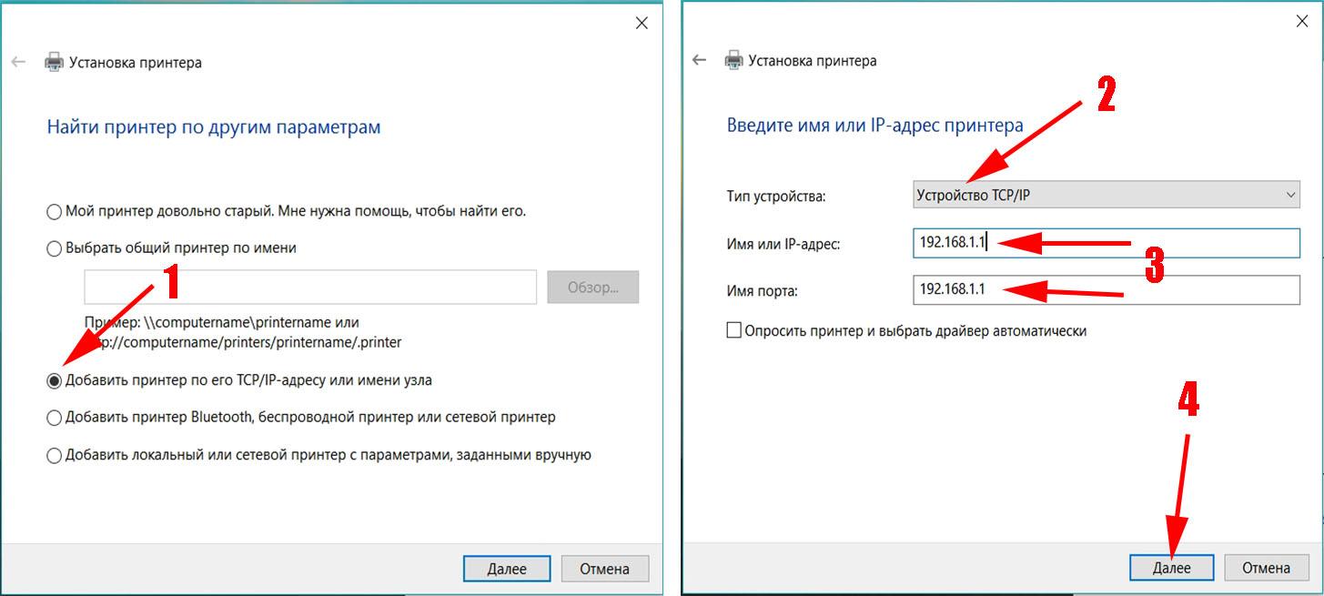Как подключить свой принтер по сети Windows 10, 7, 8