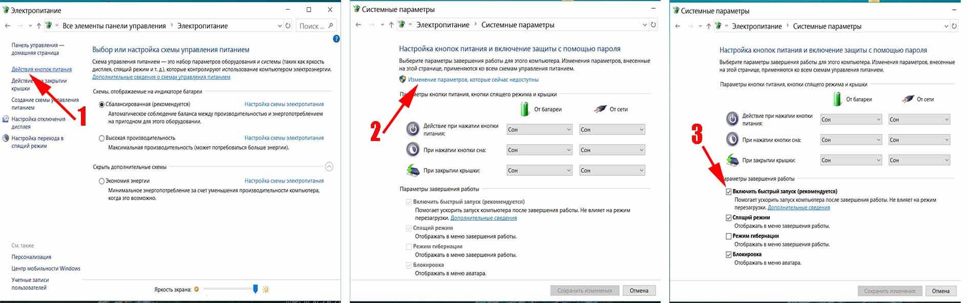 как открыть на ПК bios с Windows 10